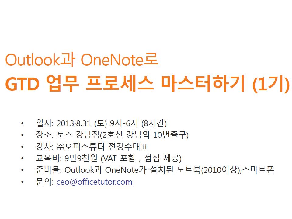Outlook 과 OneNote로 GTD 업무 프로세스 마스터하기 과정 소개(온오프믹스)2